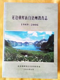 延边朝鲜族自治州教育志(1989--------2006)