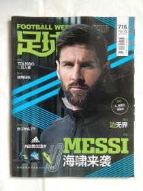 足球周刊(2017.08.01/总716期)(★-书架5)