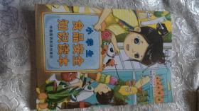 小学生食品安全知识读本