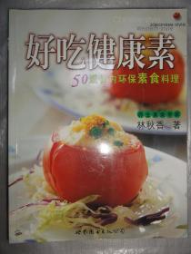 好吃健康素(50道体内环保素食料理)养生美食专家林秋香 著