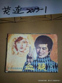 日本电视连续剧 血凝第5册