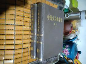 中国大百科全书:哲学 【Ⅰ、Ⅱ】2册合售【精装】