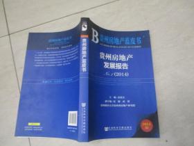 贵州房地产蓝皮书:贵州房地产发展报告No.1(2014)   31号柜