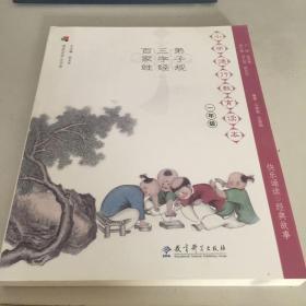 小学德行教育读本