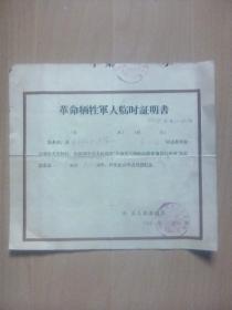 """山西省侯马市人民委员会1962年""""革命牺牲军人刘子龙临时证明书"""