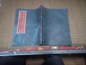 如皋西乡陈氏宗谱(乙未版)第十一卷