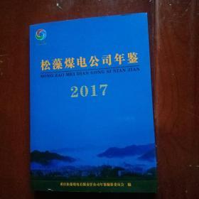 重庆能源:松藻煤电公司年鉴(2017年)