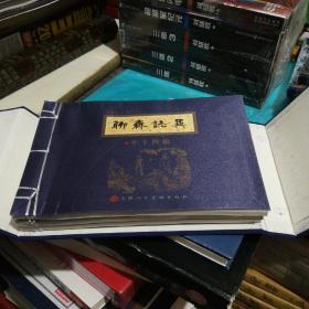 名家经典连环画:聊斋志异(套装共3册)