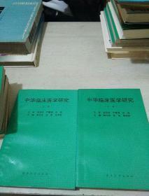 中华临床医学研究上下册