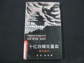 中国近代不平等条约书系:十亿白银无量血--辛丑条约(小32开)