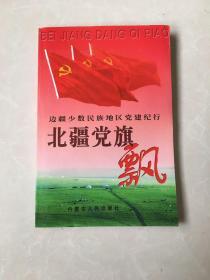 北疆党旗飘:边疆少数民族地区党建纪行