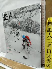 岳人 2014.3 山を滑る2014 登山杂志  日文原版16开彩印杂志 东京新闻出版