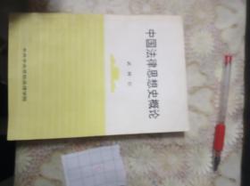 中国法律思想史概论
