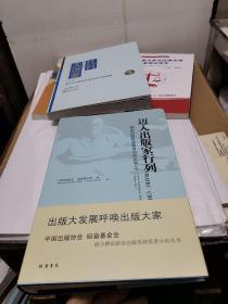 迈入出版家行列,韬奋出版奖获奖者小传丛书之二