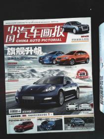 中国汽车画报 2010.02