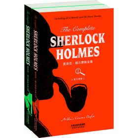 TheCompleteSherlockHolmes:夏洛克·福爾摩斯全集(英文原版)(套裝上下冊)
