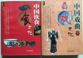 中国戏曲文化/中国饮食文化(共2册)合售