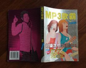 MP3歌霸--超级流行大歌本 (1)