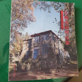 从桃花源到夏都:庐山近代建筑文化景观