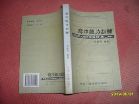 写作能力训练 宋影萍