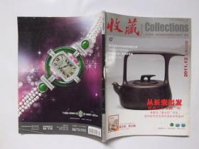 收藏 2011年第12期(总第228期)  c2-4-3