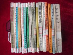 围棋书籍17本不同合售. (八九十年代) 详见图
