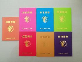 从奥运走向世博精彩上海游览护照