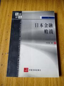日本金融败战——发展译丛