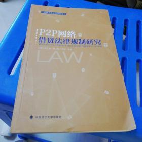 P2P网络借贷法律规制研究/互联网金融监管理论论丛