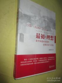 【正版】最初的理想:新中国建国初期的法制话语与实践