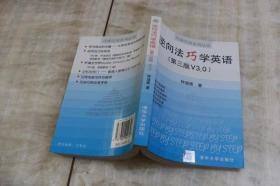 逆向法丛书:逆向法巧学英语(第三版V3.0  平装大32开  2001年2月3版2印   印数40千册   有描述有清晰书影供参考)