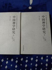 中国禅学研究