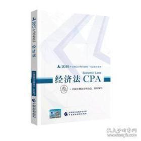 2019年注册会计师全国统一考试辅导教材 经济法 CPA