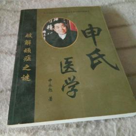 申氏医学:破解顽症之谜:中医发明家申永彪治病救人实录