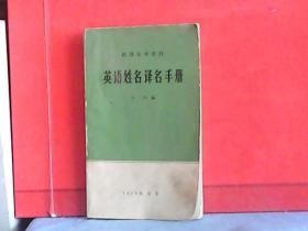 英语姓名译名手册 。