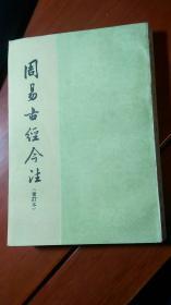 竖版繁体  周易古经今注(重订本,品相好,仅139页有撕裂,其他近九五品)