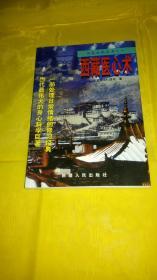 西藏医心术 未翻阅 实物拍摄一版一印