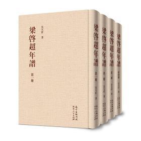梁启超年谱(共4册)(精)