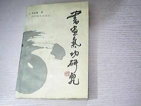 姜成楠  签名赠本《书画气功研究》