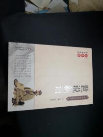 世说新语(新课标 无障碍阅读)/中华传统文化经典