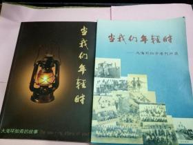 当我们年轻时-《广州军区大海环知青老照片集》《广州军区大海环知青的故事》(两册合售)