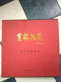 黄梅挑花经典图案集成 12开精装本、原盒装 仅印1仟册.