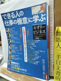 彩印职场杂志 できる人の仕事の极意に学ぶ  日文原版大16开彩印杂志 讲谈社出版 平林朗等2008年出版