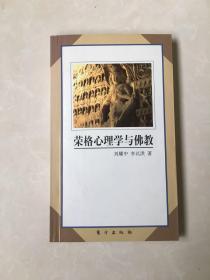 荣格心理学与佛教