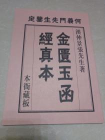 《金匮玉函经真本》(16开本扫描影印真本,老版复印本,中国最早的伤寒论版本,六朝流传下来。价值与宋本伤寒媲美)
