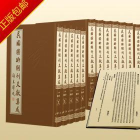 民国国术期刊文献集成31册少林寺永信法师主编传统武术图书