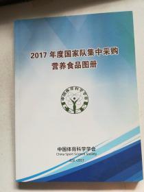 2017年度国家队集中采购营养食品图册