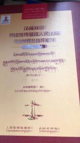 汉蒙双语导读常用最高人民法院司法解释及指导案例(全四卷)