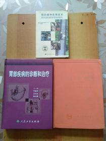 胃部疾病的诊断和治疗 另赠2册:儿科症状鉴别诊断学、预防接种实用技术