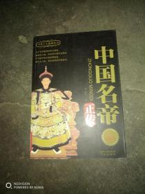 中国名帝正传 纪念珍藏版